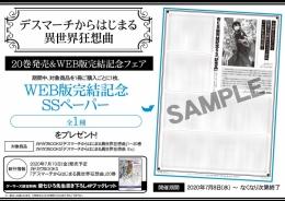 「デスマーチからはじまる異世界狂想曲」20巻発売&WEB版完結記念フェア画像
