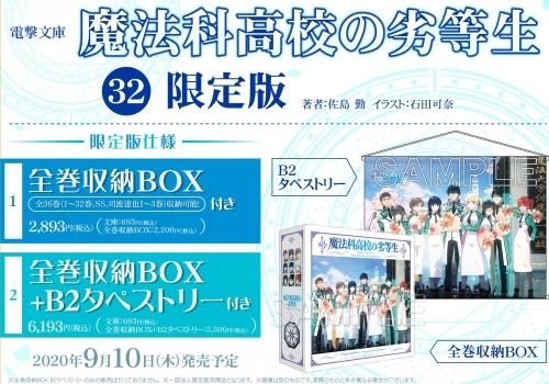 【小説】魔法科高校の劣等生(32) 限定版【全巻収納BOX付】