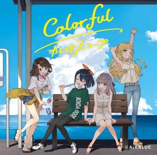 【マキシシングル】CUE! 「Colorful/カレイドスコープ」(Double A-side)/AiRBLUE【通常盤】(CD ONLY)