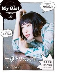 """【雑誌】別冊CD&DLでーた My Girl vol.19 """"VOICE ACTRESS EDITION"""""""