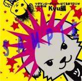 ツダケンロードショー・はてるまでラジオDJCD 第3弾 Kyu編