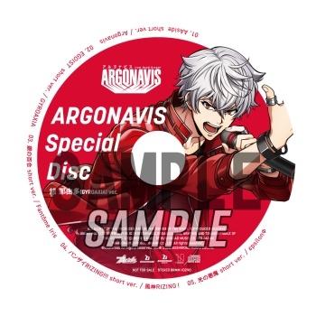 未発売曲5曲をワンコーラスずつ収録した「ARGONAVIS Special Disc」(旭 那由多(GYROAXIA)絵柄)