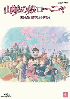 【Blu-ray】TV 山賊の娘ローニャ 9