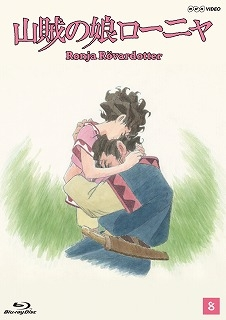 【Blu-ray】TV 山賊の娘ローニャ 8