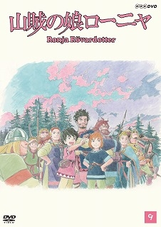 【DVD】TV 山賊の娘ローニャ 9