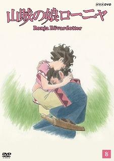 【DVD】TV 山賊の娘ローニャ 8