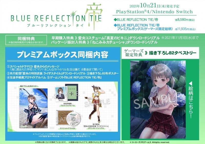 【NS】BLUE REFLECTION TIE/帝 プレミアムボックス(ゲーマーズ限定絵柄)