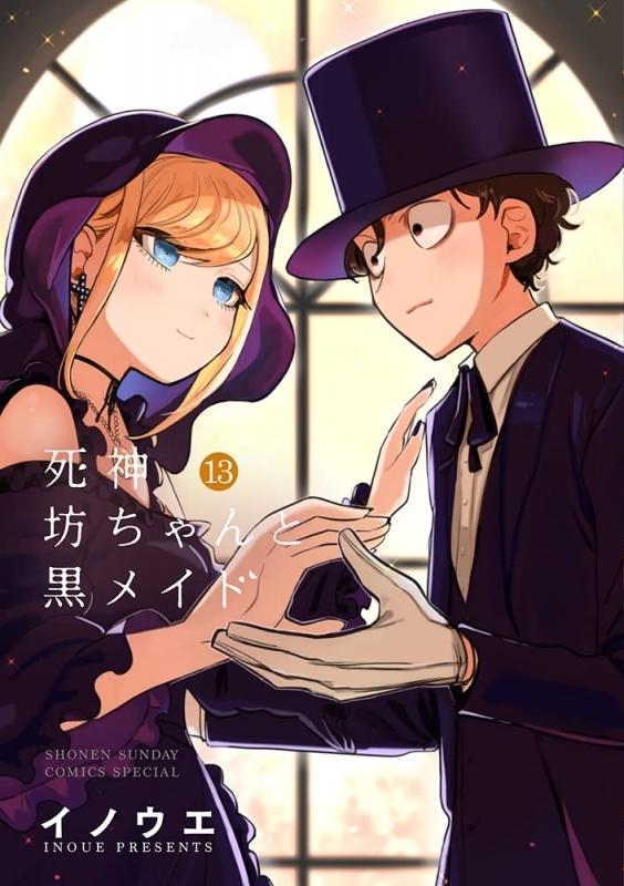 【コミック】死神坊ちゃんと黒メイド(13)