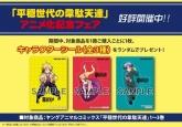 フェア特典:キャラクターシール(全3種)