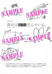 TVアニメ「探偵はもう、死んでいる。」キャスト直筆サイン入り台本プレゼントキャンペーン画像