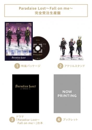 【ドラマCD】うたの☆プリンスさまっ♪HE★VENSドラマCD 上巻 「Paradise Lost~Fall on me~」 【完全受注生産盤】 サブ画像2