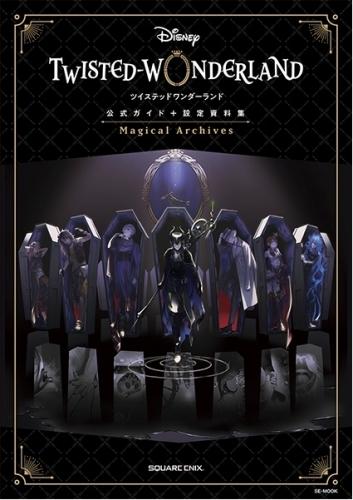 【その他(書籍)】ディズニー ツイステッドワンダーランド 公式ガイド+設定資料集 Magical Archives
