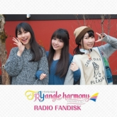 TrySailのTRYangle harmony RADIO FANDISK 通常盤