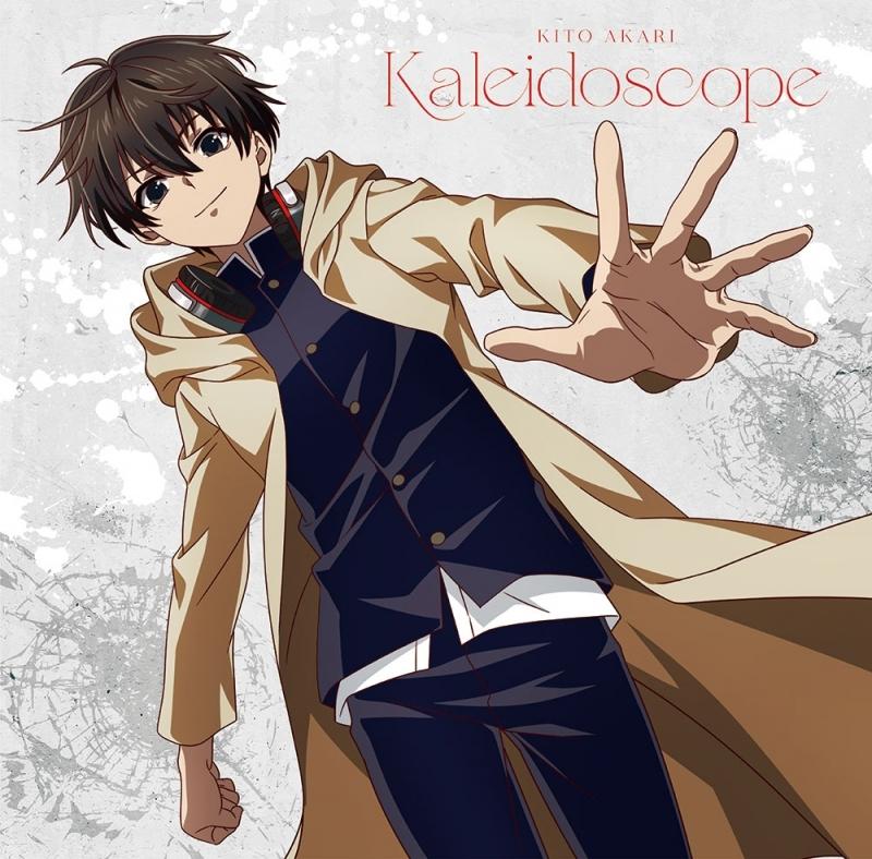 【アルバム】「Kaleidoscope」/鬼頭明里 【アニメ盤】