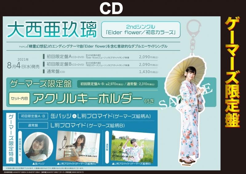【マキシシングル】「Elder flower/初恋カラーズ」/大西亜玖璃  【通常盤】≪ゲーマーズ限定盤 アクリルキーホルダー付≫
