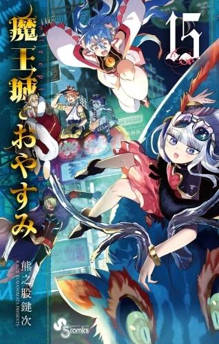 【コミック】魔王城でおやすみ(15)