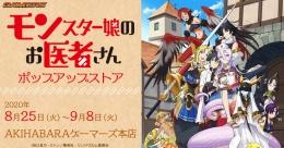 TVアニメ『モンスター娘のお医者さん』ポップアップストア画像