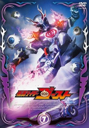 【DVD】TV 仮面ライダーゴースト VOL.7
