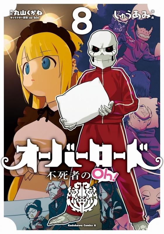 【コミック】オーバーロード 不死者のOh!(8)