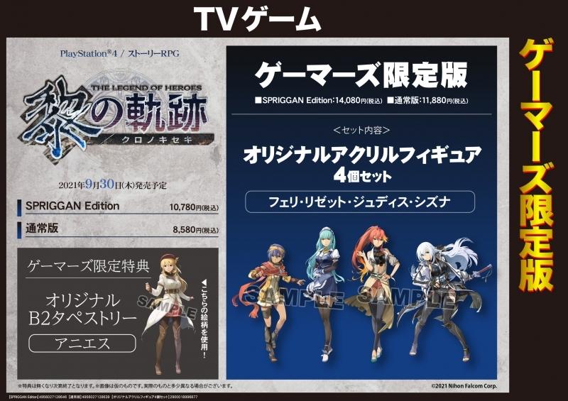 【PS4】英雄伝説 黎の軌跡 SPRIGGAN Edition ゲーマーズ限定版【オリジナルアクリルフィギュア4個セット付き】
