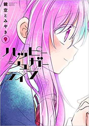 【コミック】ハッピーシュガーライフ(9)