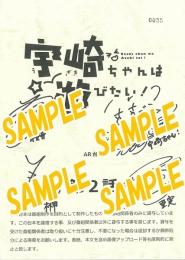 TVアニメ「宇崎ちゃんは遊びたい!」キャスト直筆サイン入り台本プレゼントキャンペーン画像
