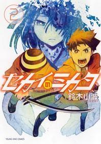 【コミック】セカイのミカタ(2) (完)