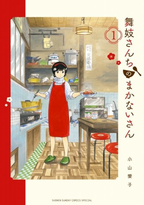 【書籍一括購入】舞妓さんちのまかないさん(1)~(18)コミック