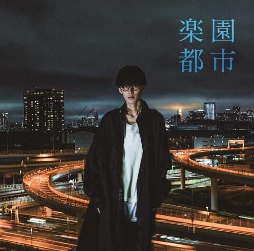 【主題歌】TV コップクラフト OP「楽園都市」/オーイシマサヨシ 【通常盤】