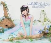TV ISLAND OP 「永遠のひとつ」/田村ゆかり 初回限定盤(CD+DVD)