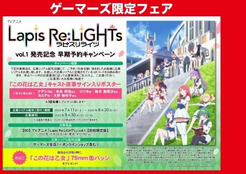 【Blu-ray】※早期予約キャンペーン対象※TV Lapis Re:LiGHTs vol.1 【初回限定版】