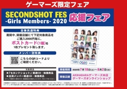 『SECONDSHOT FES -Girls Members- 2020』応援フェア画像