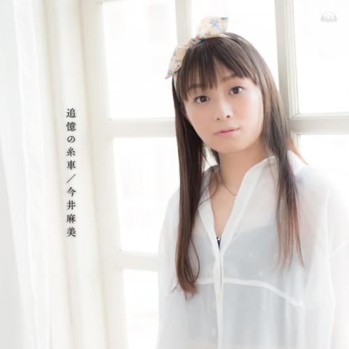 【主題歌】PS3版 神様と運命覚醒のクロステーゼ ED「追憶の糸車」/今井麻美 通常盤