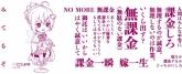にじよめちゃん 温感マグカップ+ミニミニクロスセット 【アフターコミケ94】