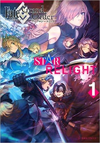 【コミック】Fate/Grand Order アンソロジーコミック STAR RELIGHT(1)