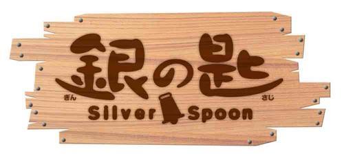 【Blu-ray】TV 銀の匙 Silver Spoon 1 完全生産限定版 サブ画像2