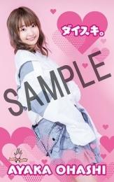 Ayaka Ohashi☆チェンジングカード(『可愛ければ変態でも好きになってくれますか?』ver.)