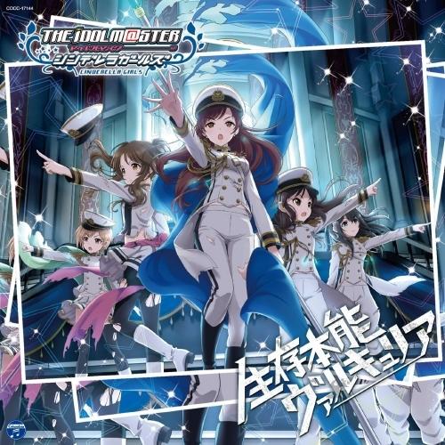 【キャラクターソング】THE IDOLM@STER CINDERELLA GIRLS STARLIGHT MASTER 04 生存本能ヴァルキュリア