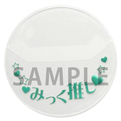 【グッズ-カバー】伊藤美来 推し缶バッジカバー サブ画像6