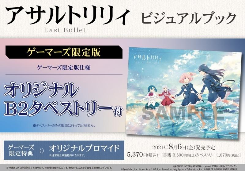 【その他(書籍)】アサルトリリィ Last Bullet ビジュアルブック ゲーマーズ限定版【オリジナルB2タペストリー付】