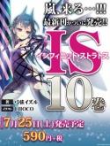 IS<インフィニット・ストラトス>(10)