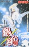銀魂(1)~(69)コミック