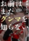 お前はまだグンマを知らない (1)~(8)コミック