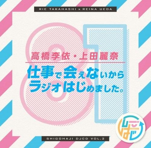 【DJCD】DJCD 高橋李依・上田麗奈 仕事で会えないからラジオはじめました。 その2