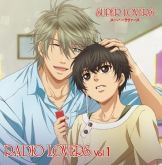 ラジオ SUPER LOVERS RADIO LOVERS Vol.1