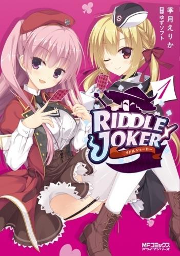 【コミック】RIDDLE JOKER(1)