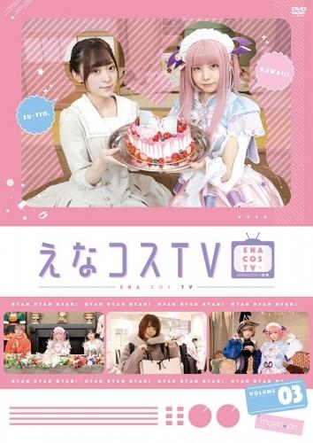 【DVD】えなコスTV 3巻