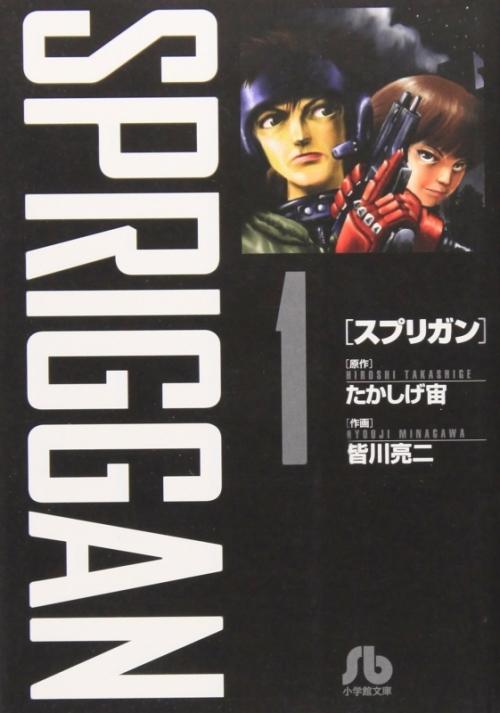 【書籍一括購入】スプリガン 文庫版(1)~(8)コミック