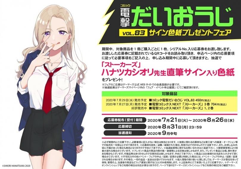 「コミック電撃だいおうじ VOL.83」サイン色紙プレゼントフェア画像