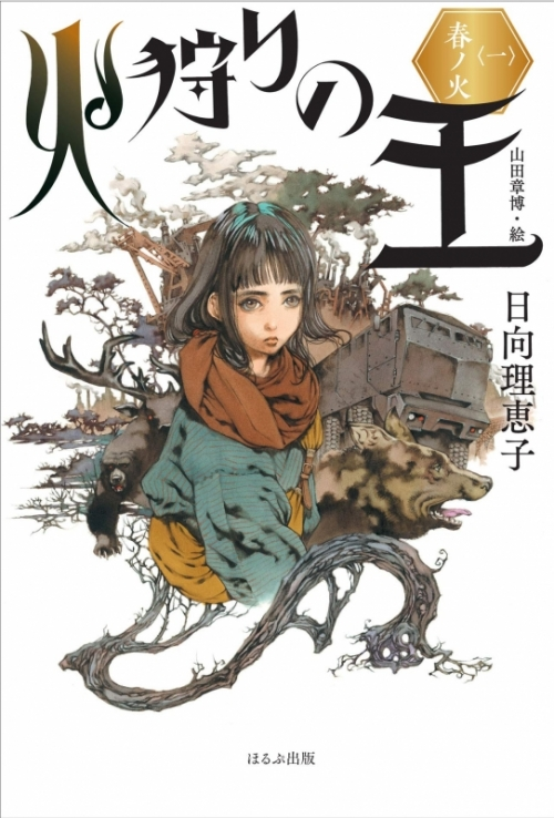 【書籍一括購入】火狩りの王(1)~(4)小説